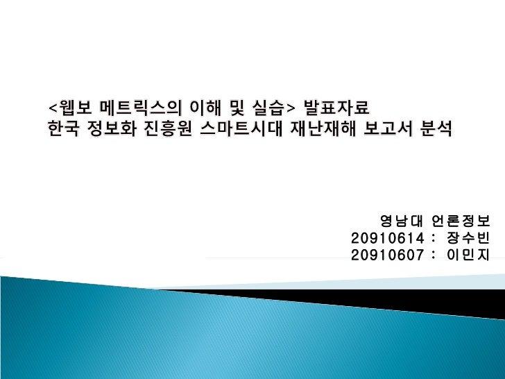 영남대 언론정보20910614 : 장수빈20910607 : 이민지