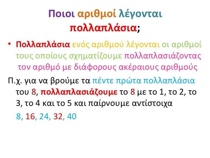 Ποιοι αριθμοί λέγονται             πολλαπλάσια;• Πολλαπλάσια ενός αριθμού λέγονται οι αριθμοί  τους οποίους σχηματίζουμε π...