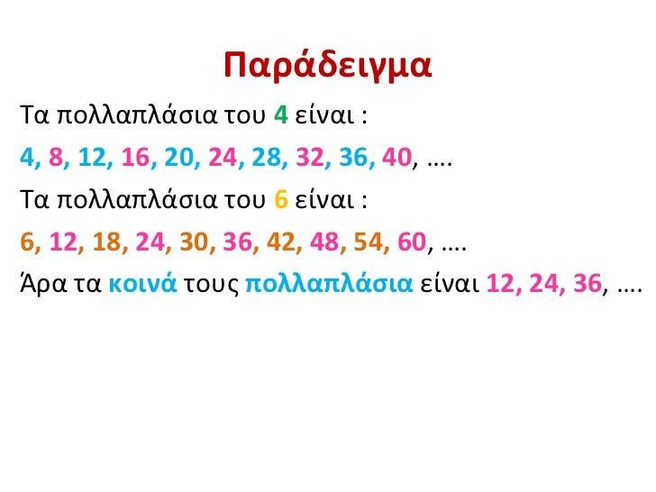 ΠαράδειγμαΤα πολλαπλάσια του 4 είναι :4, 8, 12, 16, 20, 24, 28, 32, 36, 40, ….Τα πολλαπλάσια του 6 είναι :6, 12, 18, 24, 3...