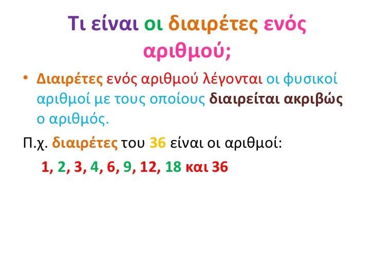 Τι είναι οι διαιρέτες ενός               αριθμού;• Διαιρέτες ενός αριθμού λέγονται οι φυσικοί  αριθμοί με τους οποίους δια...