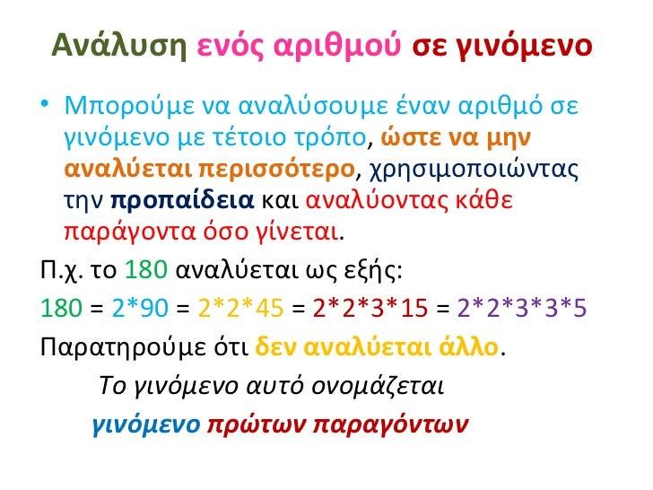 Ανάλυση ενός αριθμού σε γινόμενο• Μπορούμε να αναλύσουμε έναν αριθμό σε  γινόμενο με τέτοιο τρόπο, ώστε να μην  αναλύεται ...