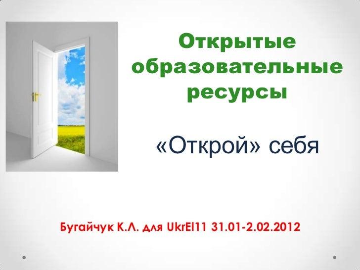 Открытые            образовательные                ресурсы                «Открой» себяБугайчук К.Л. для UkrEl11 31.01-2.0...