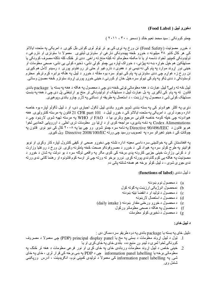 دخوړو لیبل ( )Food Label                                                    چمتو کوونکی : سید محمد نعیم خالد ( دسمبر ...