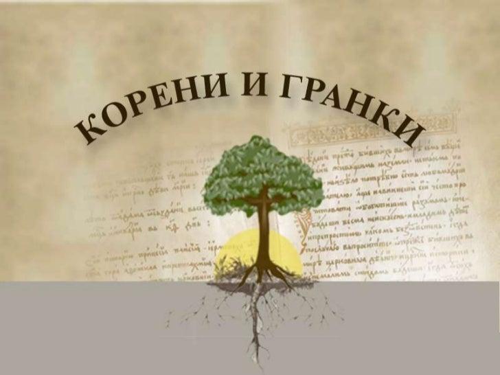 Граници на Българияпри Крум — в оранжеводо 803 г. + жълто приКрумовото управление
