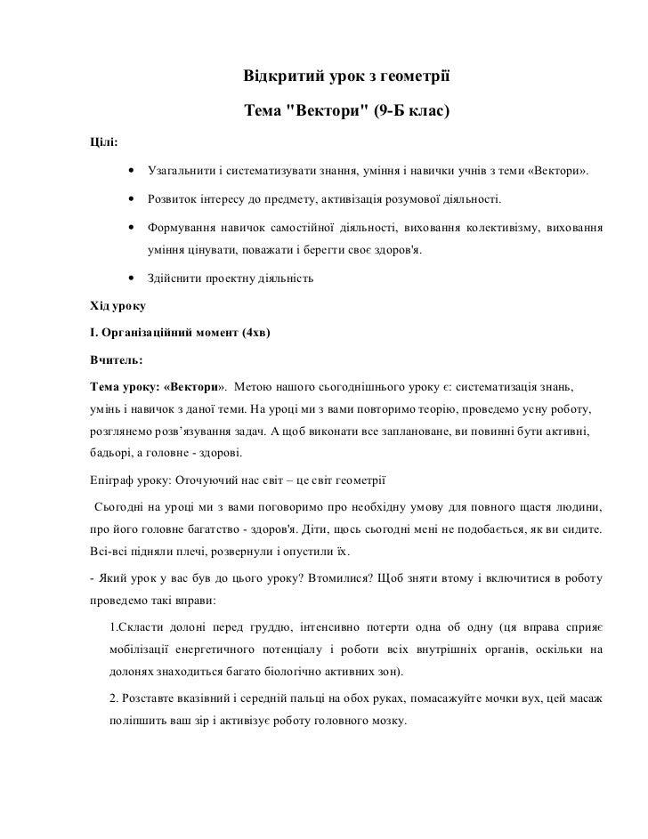 """Відкритий урок з геометрії                                Тема """"Вектори"""" (9-Б клас)Цілі:        •   Узагальнити і системат..."""