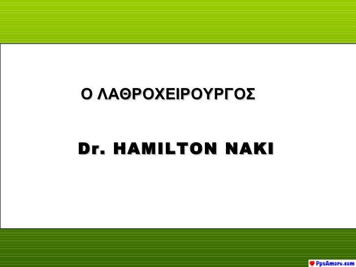 Ο ΛΑΘΡΟΧΕΙΡΟΥΡΓΟΣDr. HAMILTON NAKI