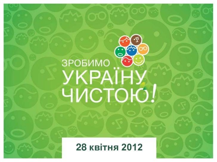 """запрошення  на проект """"зробимо україну чистою"""""""