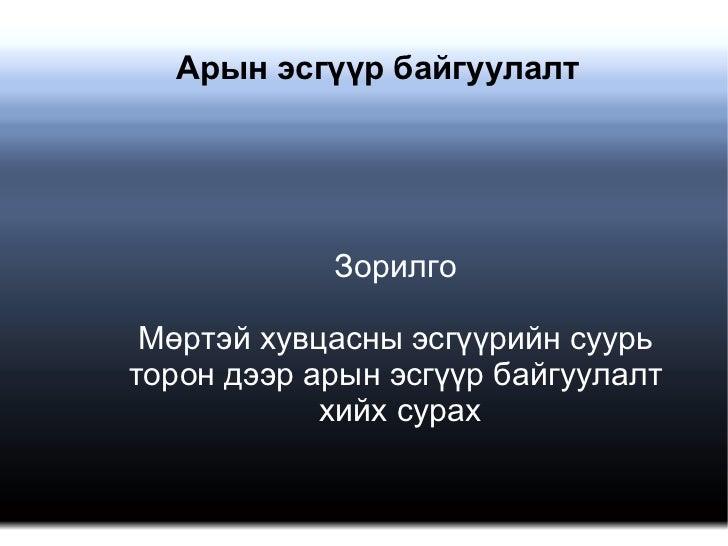 цамцны арын эсгүүр