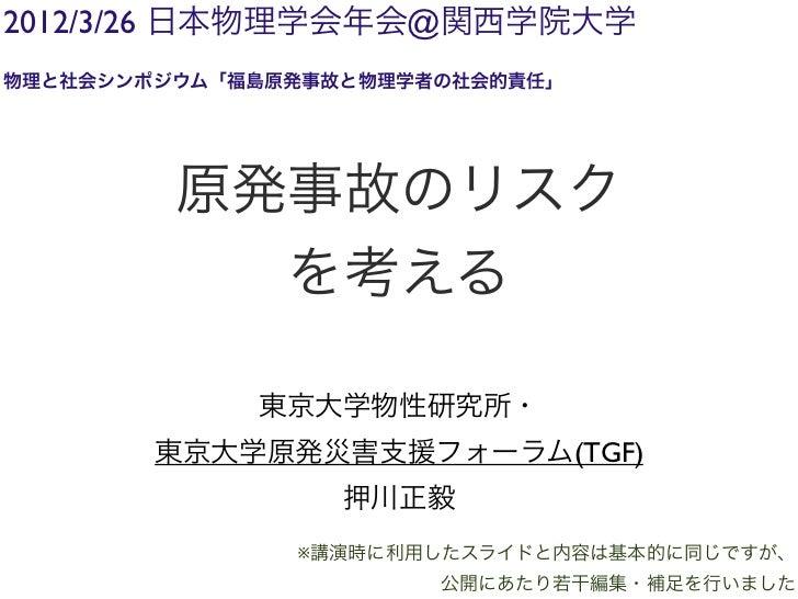 2012.03.26 物理学会原発事故シンポ 押川講演