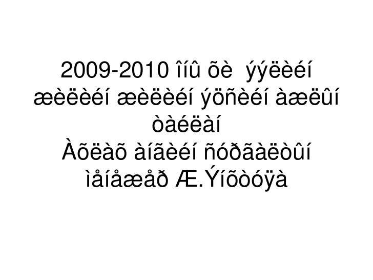2009-2010 îíû õè ýýëèéíæèëèéí æèëèéí ýöñèéí àæëûí          òàéëàí  Àõëàõ àíãèéí ñóðãàëòûí    ìåíåæåð Æ.Ýíõòóÿà