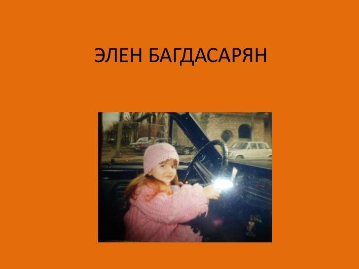 ЭЛЕН БАГДАСАРЯН