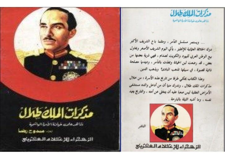 مذكرات الملك طلال  ..  شاهد على خيانة الاسرة الهاشمية
