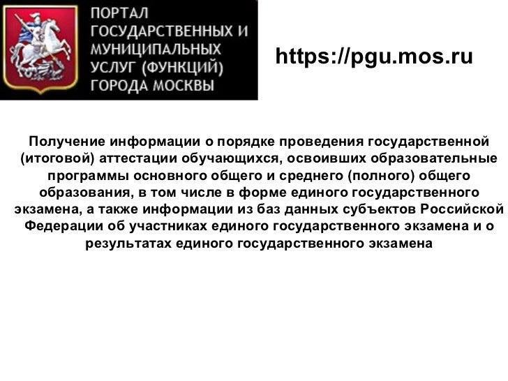 Портал госуслуг гибдд кировской области - be1