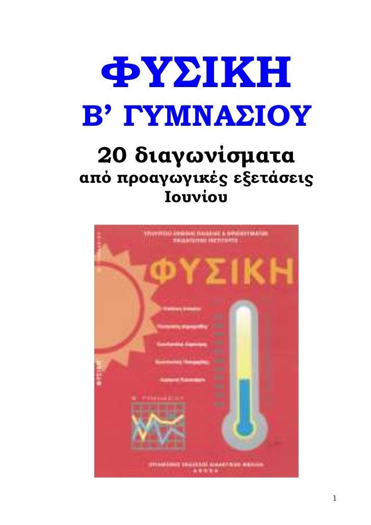 Φυσική Β΄ Γυμνασίου (20 διαγωνίσματα)