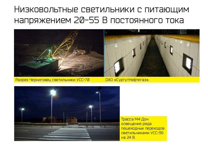 светильники УСС-70 ОАО «