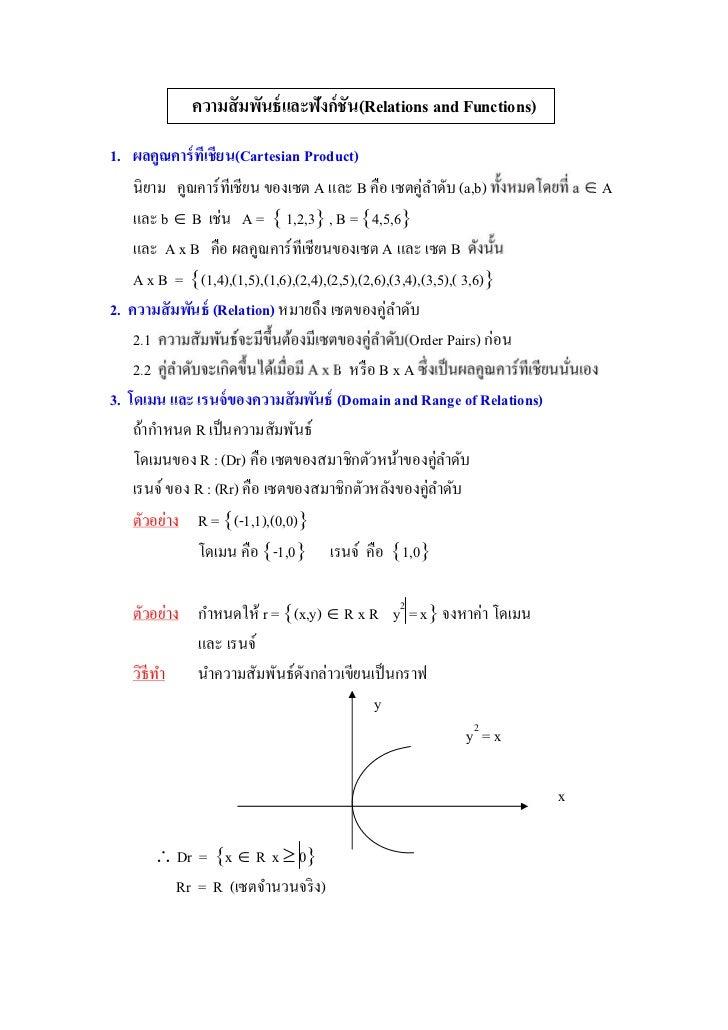 ความสัมพันธ์ และฟังก์ชัน(Relations and Functions)1. ผลคูณคาร์ ทเี ชียน(Cartesian Product)    นิยาม คูณคาร์ทีเชียน ของเซต A...