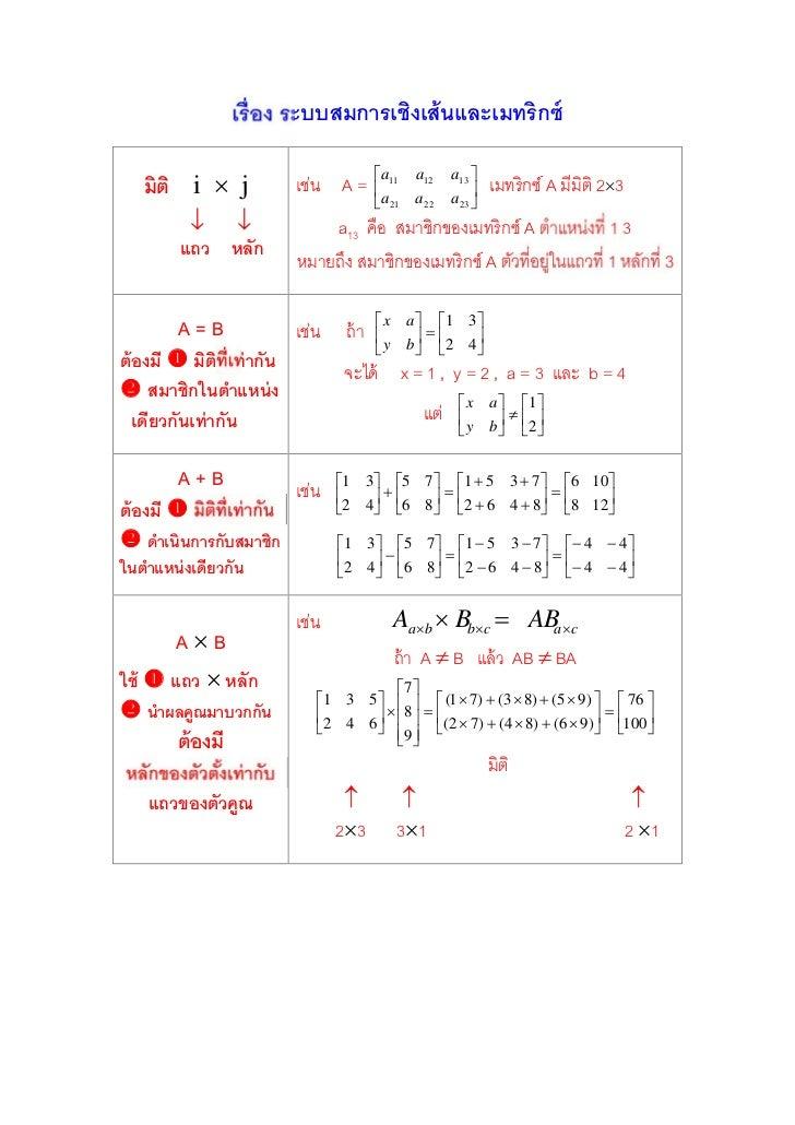 ระบบสมการเชิงเส้นและเมทริกซ์