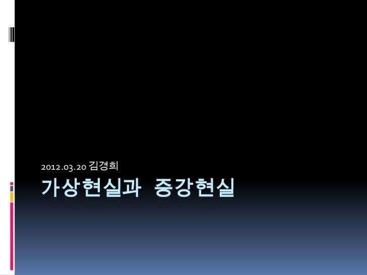 2012.03.20 김경희가상현실과 증강현실