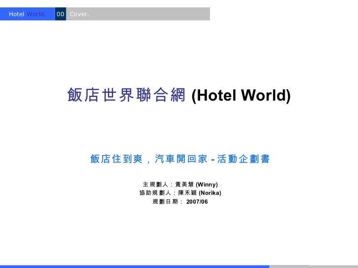 Hotel World.   00 Cover.                 飯店世界聯合網 (Hotel World)                           飯店住到爽,汽車開回家 - 活動企劃書              ...