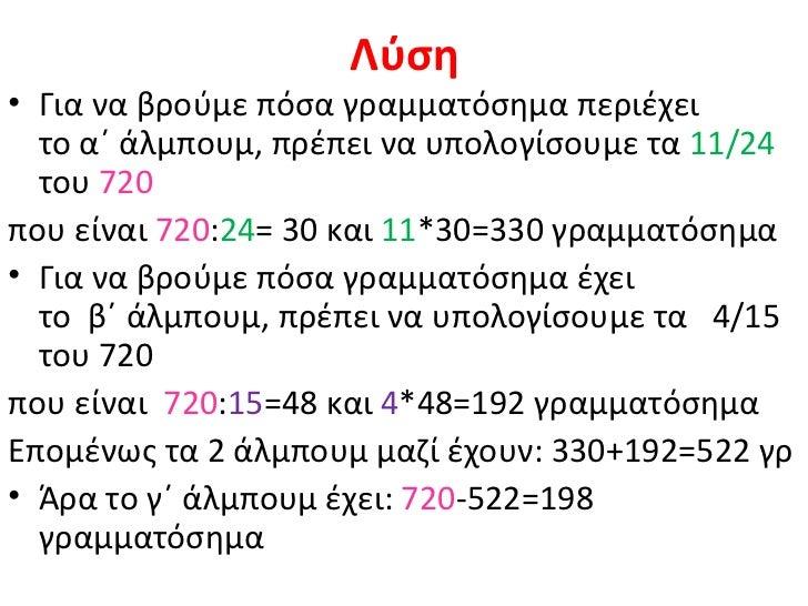 Λύση• Για να βρούμε πόσα γραμματόσημα περιέχει  το α΄ άλμπουμ, πρέπει να υπολογίσουμε τα 11/24  του 720που είναι 720:24= 3...