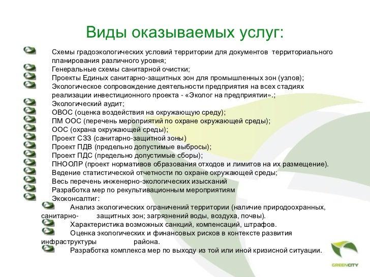 схемы санитарной очистки;