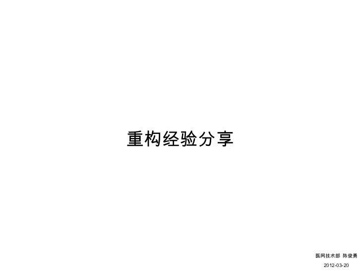 重构经验分享         医网技术部 陈俊勇          2012-03-20