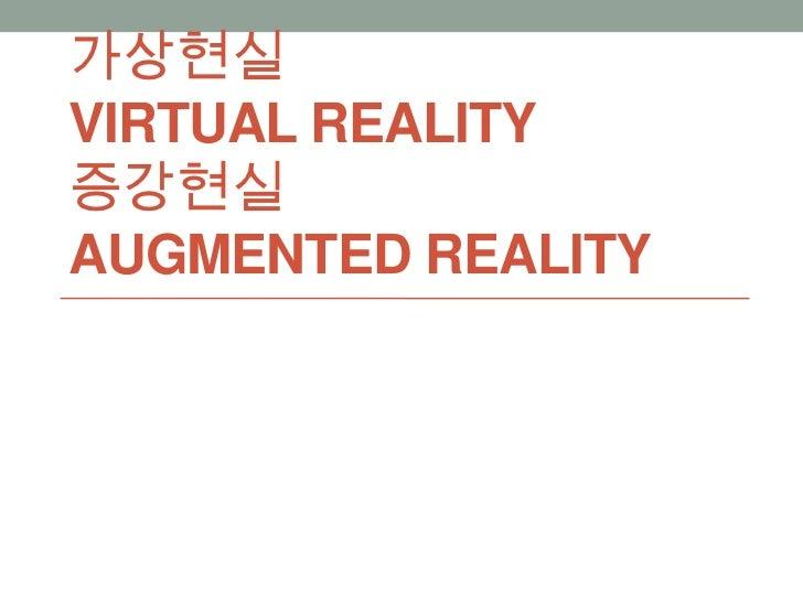 가상현실과 증강현실
