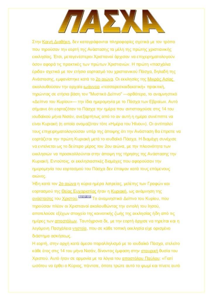 Στην Καινή Διαθήκη, δεν καταγράφονται πληροφορίες σχετικά με τον τρόποπου τηρούσαν την εορτή της Ανάστασης τα μέλη της πρώ...