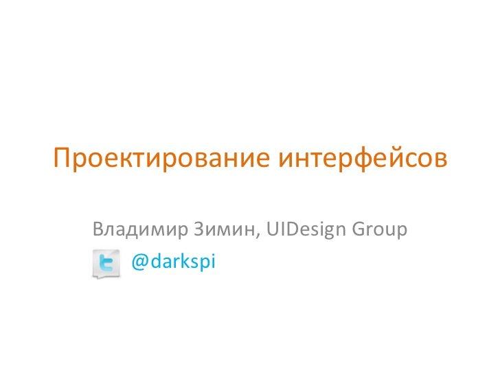 Проектирование интерфейсов  Владимир Зимин, UIDesign Group     @darkspi