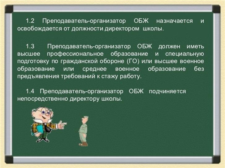 должностная инструкция преподаватель-организатор обж - фото 5