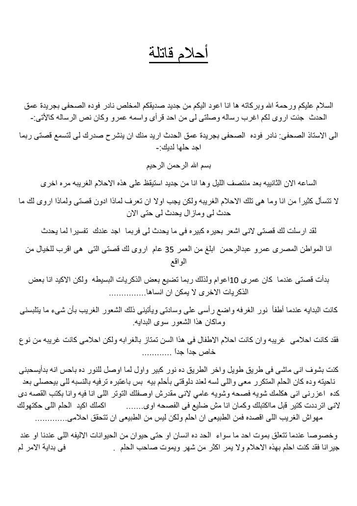أحلام قاتلة بقلم محمد حسين