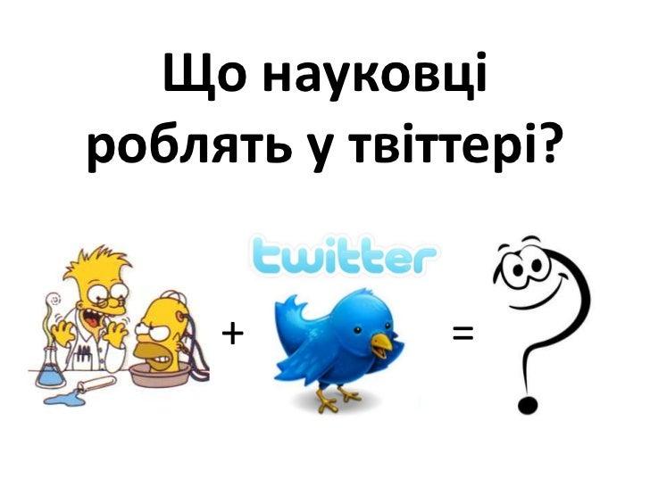 Що науковці роблять у твіттері?