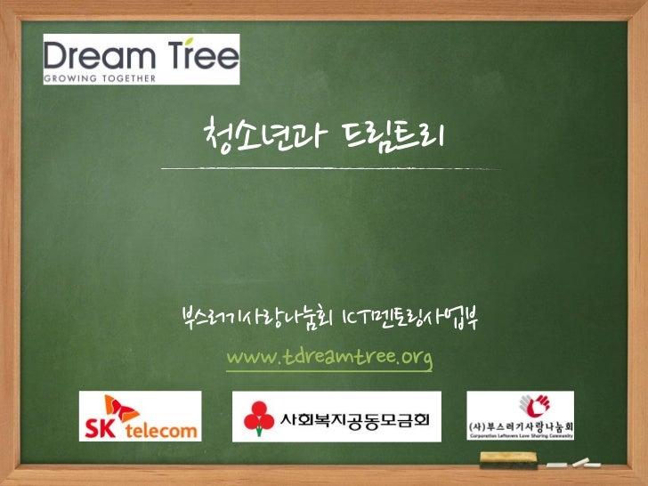 청소년과 드림트리부스러기사랑나눔회 ICT멘토링사업부   www.tdreamtree.org     이 문서는 나눔글꼴로 작성되었습니다. 설치하기