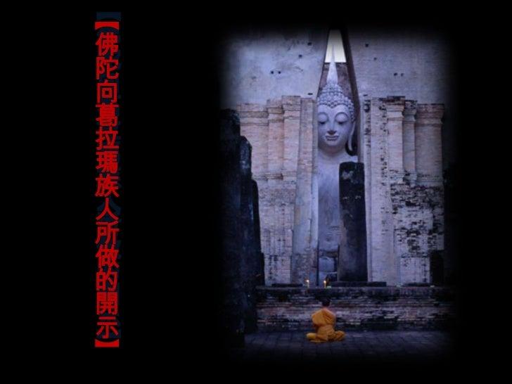 佛陀向葛拉瑪族人所做的開示