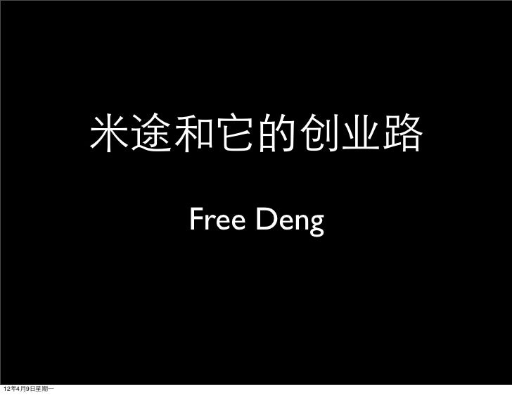 米途和它的创业路                Free Deng12年4月9日星期⼀一