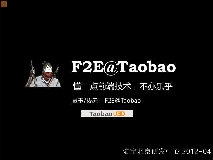 F2E@Taobao懂一点前端技术,不亦乐乎灵玉/拔赤 – F2E@Taobao             淘宝北京研发中心 2012-04