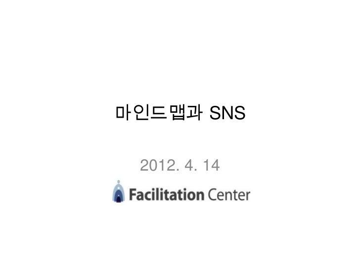 마인드맵과 SNS 2012. 4. 14