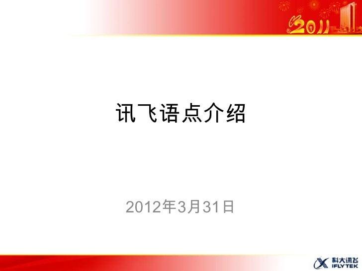 讯飞语点介绍2012年3月31日