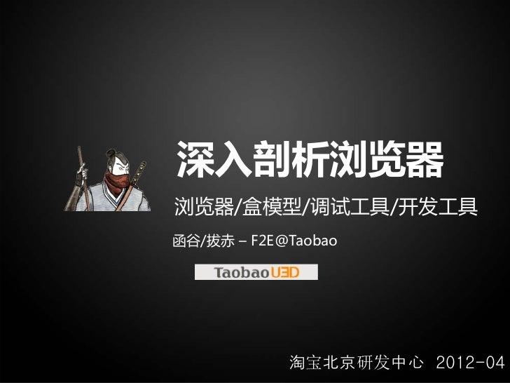 深入剖析浏览器浏览器/盒模型/调试工具/开发工具函谷/拔赤 – F2E@Taobao            淘宝北京研发中心 2012-04