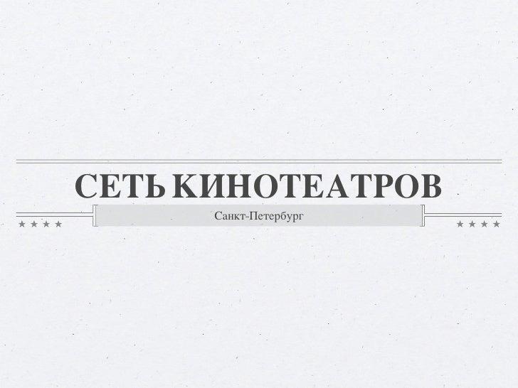 СЕТЬ КИНОТЕАТРОВ      Санкт-Петербург