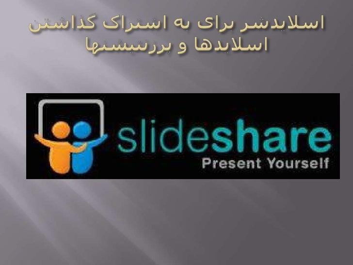اسلایدشر برای به اشتراک گذاشتن  اسلایدها و پرزنتیشنها(darinsite.com)