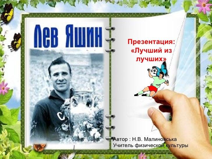 Презентация:      «Лучший из       лучших»Автор : Н.В. МалиновськаУчитель физической культуры