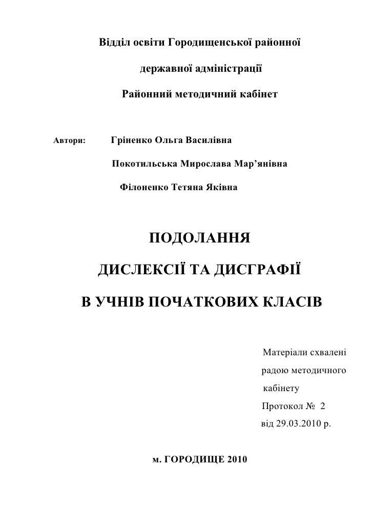 Відділ освіти Городищенської районної                 державної адміністрації              Районний методичний кабінетАвто...