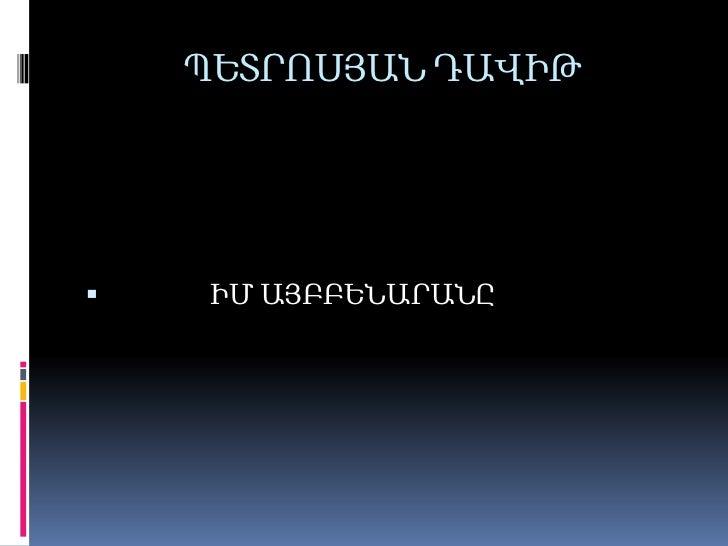 Դավթի այբբենարան