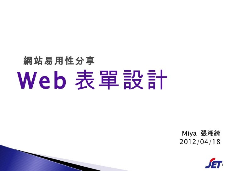 [書摘] Web表單設計:點石成金的藝術 (美)Web Form Design Filling in the Blanks