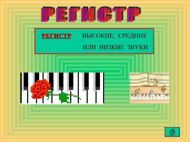 ЖАНР – ПЕСНЯ, ТАНЕЦ, МАРШТИП