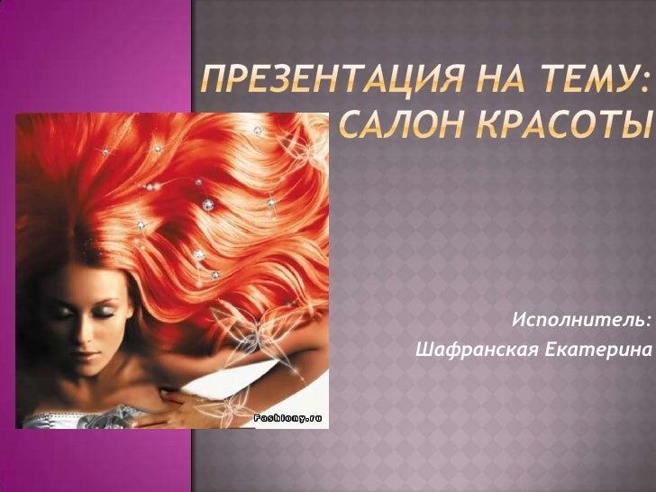 Презентация на тему бизнес салона красоты