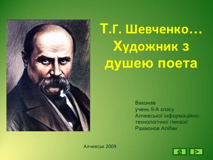 шевченко художник