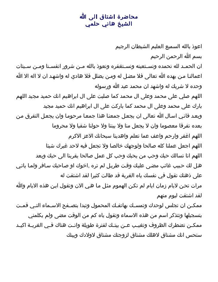محاضرة اشتاق الى ا                              الشيخ هاني حلمي                                              اعوذ بال...