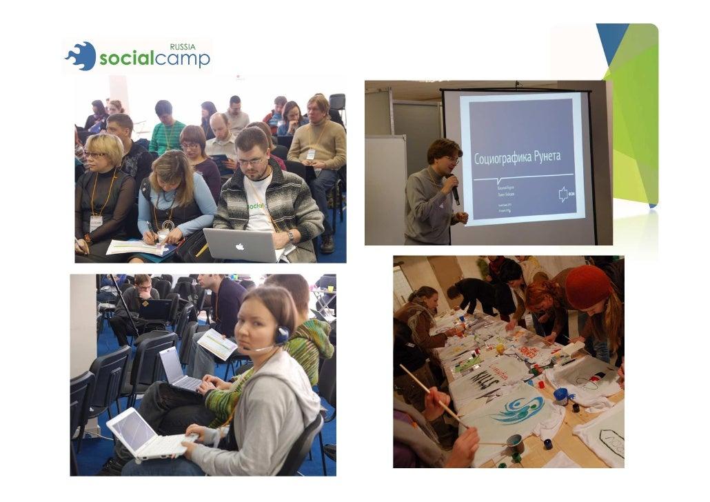 SocialCamp 2011 5-7 июля 2011